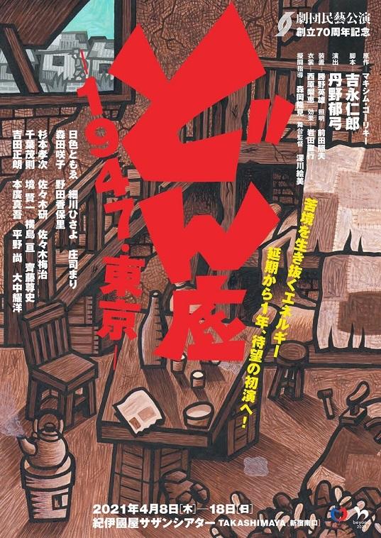 劇団民藝『どん底 ―1947・東京―』