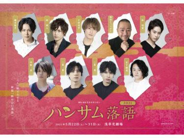 『ハンサム落語2021』新メンバーに千田京平、二葉要・勇、西田シャトナー