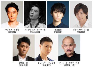 舞台『BANANA FISH』追加キャストに内田朝陽、早乙女友貴、佐奈宏紀ら