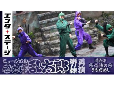 【動画】ミュージカル『忍たま乱太郎』第11弾再演 忍たま 恐怖のきもだめし 公開ゲネプロ