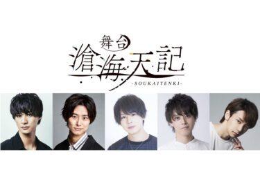 『滄海天記』メディアミックスでゲーム発売よりも先に舞台化!出演に高崎翔太、橘龍丸ら