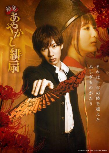 江田剛が二面性を持つ男子演じる舞台『あやかし緋扇』復活上演!演出は今村ねずみ