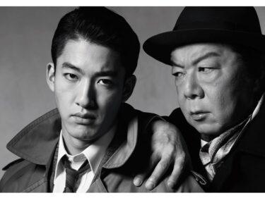 古田新太、尾上右近のW主演で『衛生』「汚いミュージカルをやろう」