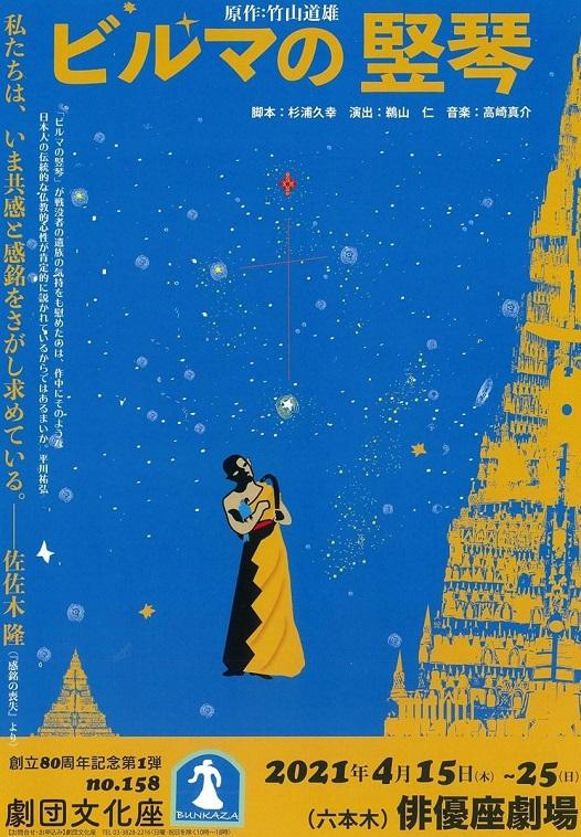 劇団文化座公演158『ビルマの竪琴』