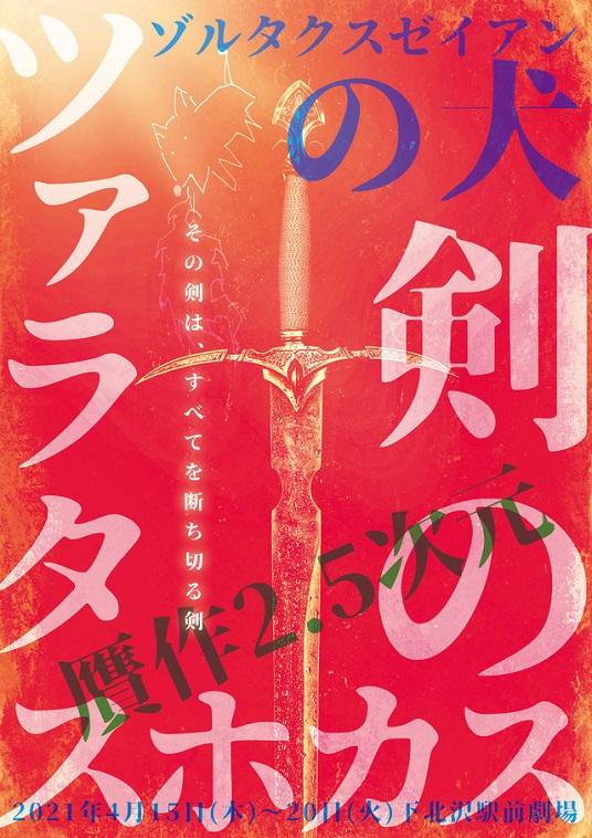 贋作2.5次元『ツァラタスホカスの剣』