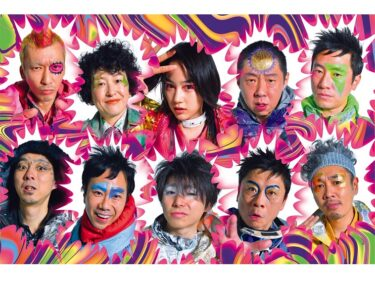 のん、村上虹郎、三宅弘城ら出演『愛が世界を救います(ただし屁が出ます)』8月18日にライブ配信