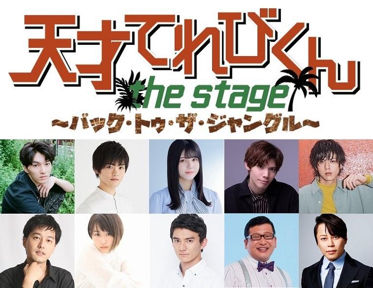 DISH//矢部昌暉、長江崚行らで『天才てれびくん the STAGE』第2弾決定!西川貴教も映像出演