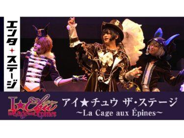 【動画】『アイ★チュウ ザ・ステージ~La Cage aux Épines~』公開ゲネプロ