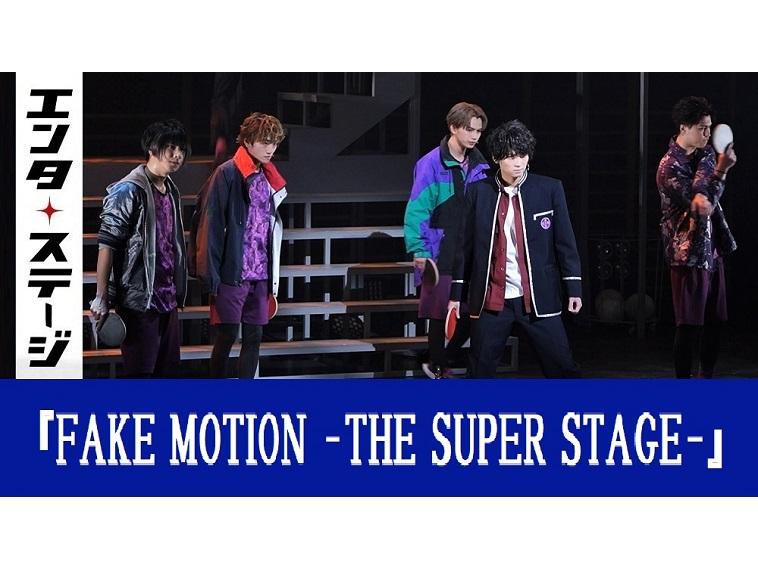 """【動画】舞台でも""""卓球戦国時代""""!荒牧慶彦らによる『FAKE MOTION -THE SUPER STAGE-』公開ゲネプロ"""