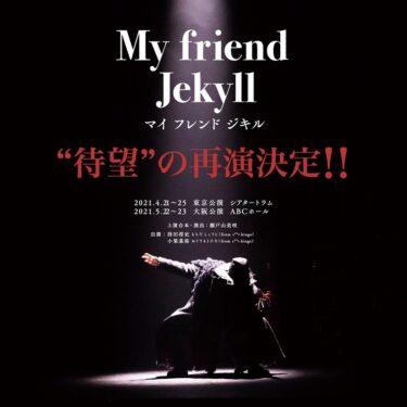 『My friend Jekyll(マイ フレンド ジキル)2021』