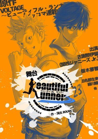 『Beautiful Runner』