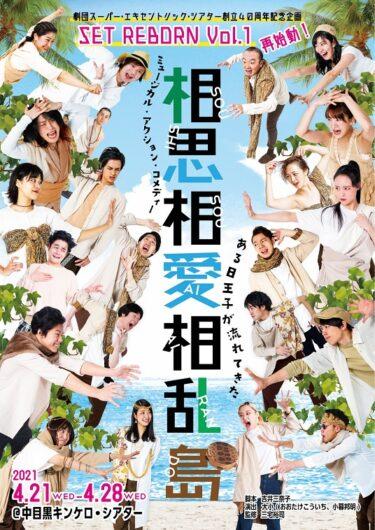 創立40周年記念企画 SET REBORN Vol.1『相思相愛相乱島~ある日王子が流れてきた~』