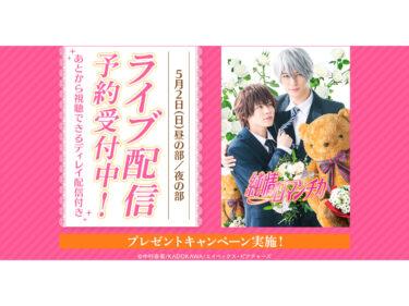 舞台『純情ロマンチカ』DMM.comでライブ配信!サイン入りパンフレットが当たるキャンペーンも