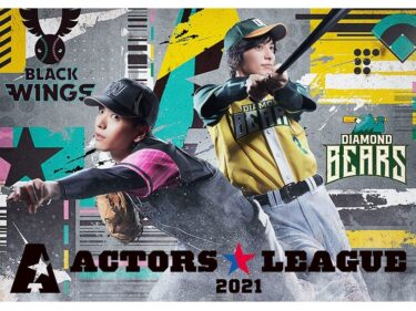 黒羽麻璃央企画の野球大会『ACTORS☆LEAGUE』東京ドームで開催!城田優、山崎育三郎、尾上松也、和田琢磨、和田雅成ら舞台俳優37名集結