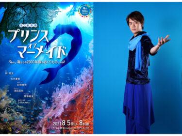 林翔太主演の音楽劇『プリンス・オブ・マーメイド』七木奏音、彩吹真央、G-Rocketsら出演