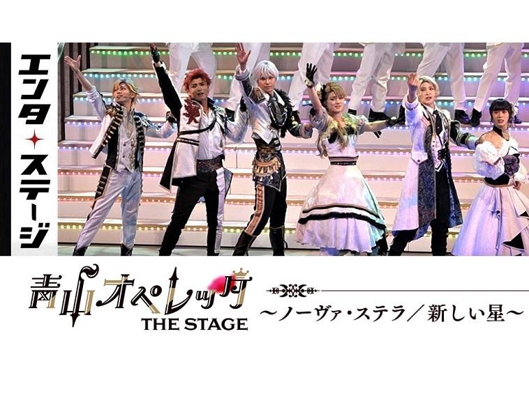【動画】『青山オペレッタ THE STAGE~ノーヴァ・ステラ/新しい星~』