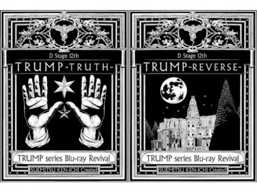 末満健一の「TRUMP」シリーズ8タイトルがBlu-ray化、毎月1作品をリリース