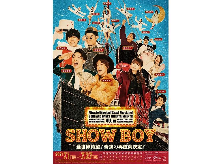 ふぉ~ゆ~の集大成! 結成10周年で挑む『SHOW BOY』再演