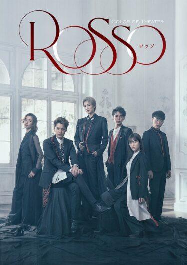 七海ひろき主演『ROSSO』大野拓朗・伊藤純奈ら6人で紡ぐ「赤」にまつわる物語