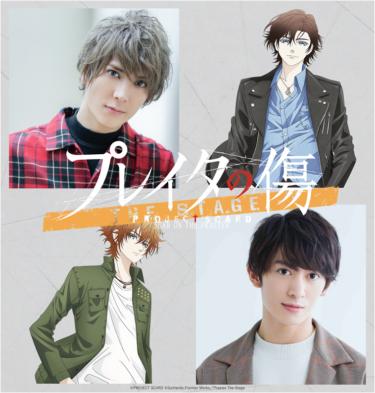 TVアニメ『プレイタの傷』仲田博喜、菊池修司らで舞台化!ファン投票によるキャスト決定も予定