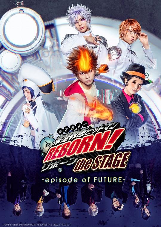 『家庭教師ヒットマン REBORN!』the STAGE -episode of FUTURE-(リボステ「未来編」)