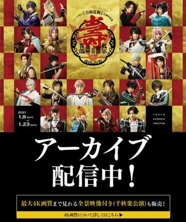 ミュージカル『刀剣乱舞』五周年記念 壽 乱舞音曲祭アーカイブ配信中!4K画質対応の全景も