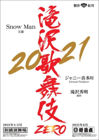 『滝沢歌舞伎ZERO 2021』