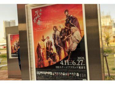 刀ステ再開!舞台『刀剣乱舞』无伝18日に再びライブ配信&5周年記念でポストカード配布も
