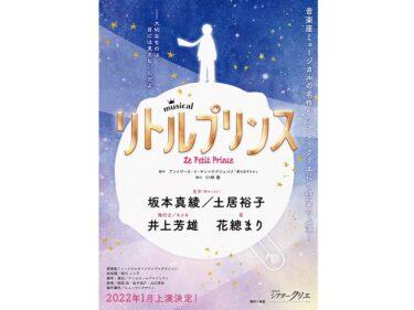坂本真綾、土居裕子が王子に!2022年にミュージカル『リトルプリンス』上演決定