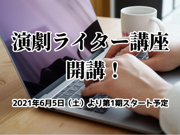 演劇ライター講座開講!6月5日(土)スタート第1期 申込受付開始