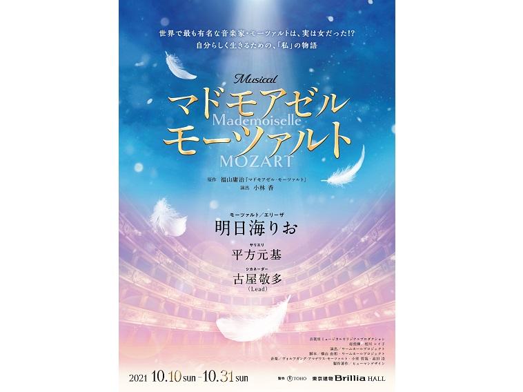 明日海りおが退団後初のオリジナルミュージカル!『マドモアゼル・モーツァルト』上演決定