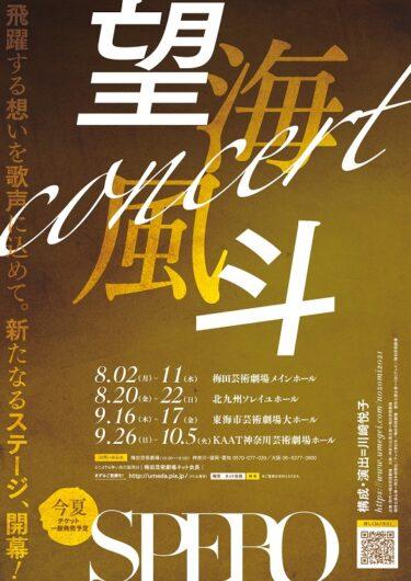 望海風斗の宝塚退団後初コンサート『SPERO(スベロ)』4都市で開催