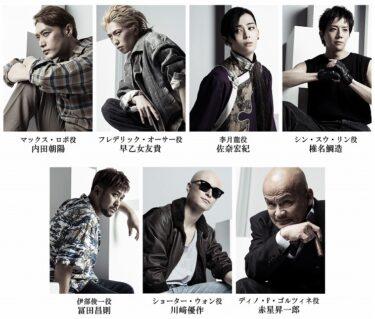 『BANANA FISH』The Stage -前編- 内田朝陽、椎名鯛造、佐奈宏紀らのビジュアル公開!3公演でライブ配信も