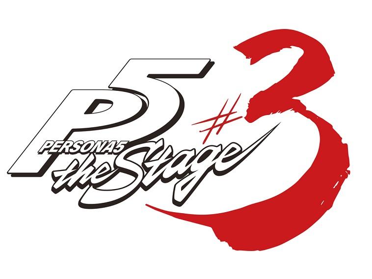 『ペルソナ5』舞台化第3弾が決定!12月に大阪・横浜で