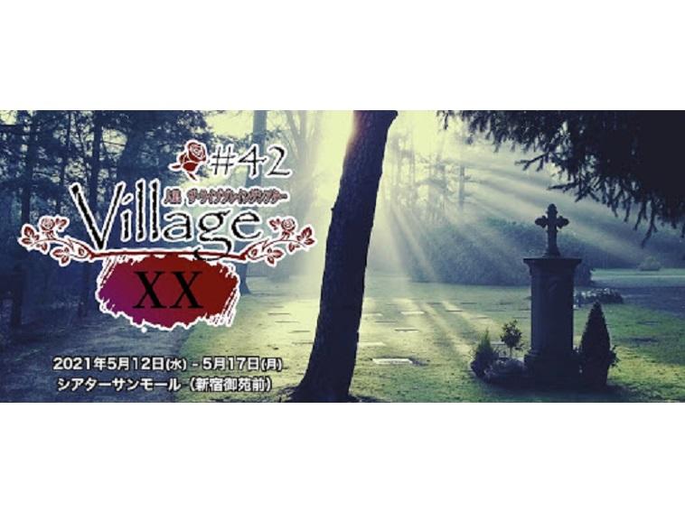 『人狼 ザ・ライブプレイングシアター』#42:VILLAGE XX
