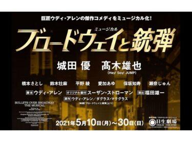 ミュージカル『ブロードウェイと銃弾』(2021)