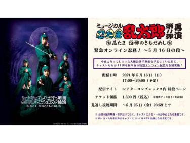ミュージカル『忍たま乱太郎』緊急オンライン任務を5月16日に開催