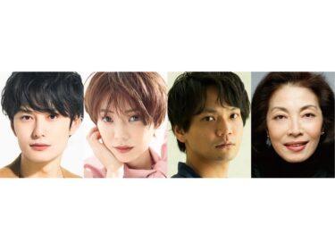 岡田将生、倉科カナ、竪山隼太、麻実れいで『ガラスの動物園』12月に「この繊細な作業を観てもらいたい」