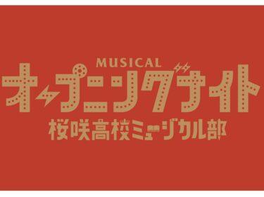 横山だいすけが熱血教師に!新作ミュージカル『オープニングナイト』男女2チーム構成で