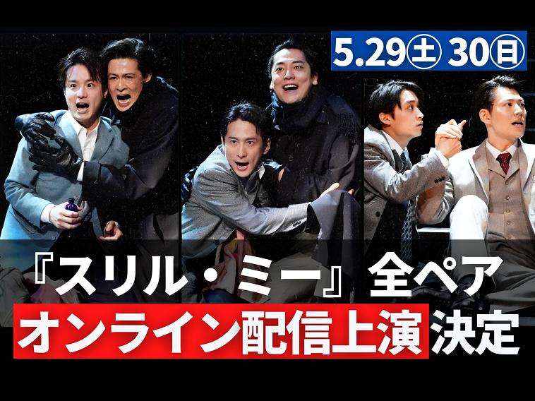 ミュージカル『スリル・ミー』全ペアオンライン配信!上演決定SP対談&バクステ映像も公開