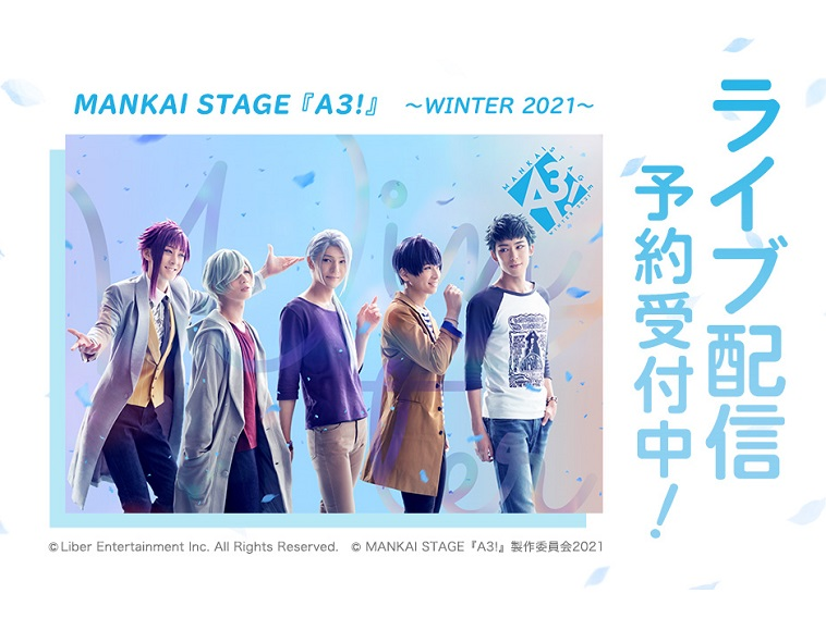MANKAI STAGE『A3!』~WINTER 2021~初日&大千秋楽公演をライブ配信(見逃しパック付き)