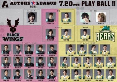 黒羽麻璃央プロデュースの野球大会『ACTORS☆LEAGUE』城田優がオープニング演出を担当