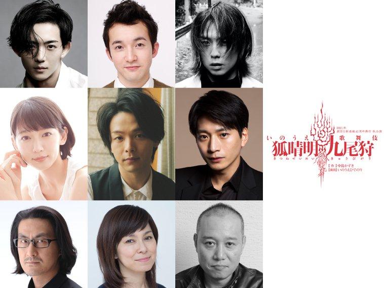 いのうえ歌舞伎最新作『狐晴明九尾狩』に中村倫也、吉岡里、向井理ら