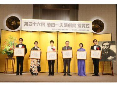 風間杜夫「昔と変わらず舞台でがむしゃらに芝居を楽しむ」菊田一夫演劇大賞 授賞式開催レポート