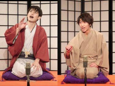 第4回『俳優落語』に堀井新太、納谷健、三津谷亮、近藤頌利