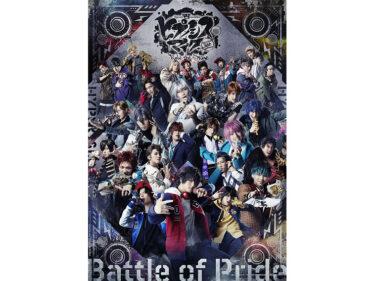 ヒプステ初のライブ公演『-Battle of Pride-』メインビジュアル公開!公演スケジュール、チケット情報も