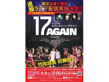 竹内涼真主演ミュージカル『17AGAIN』東京公演千秋楽の生配信が決定
