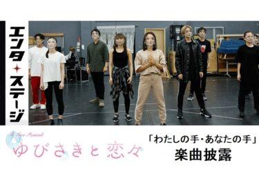 【動画】A New Musical『ゆびさきと恋々』楽曲披露