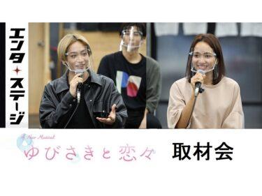 【動画】豊原江理佳、前山剛久らが公演に向け意気込み語る A New Musical『ゆびさきと恋々』取材会