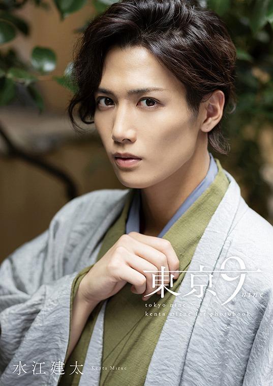 水江建太1st写真集「東京9-nine-」 HMV&BOOKS ONLINE限定版表紙A